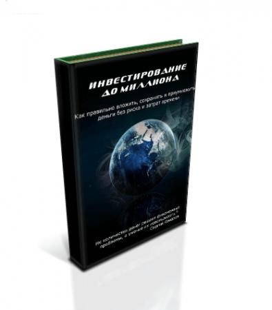 БЕСПЛАТНАЯ Мини-Книга Инвестирование до миллиона