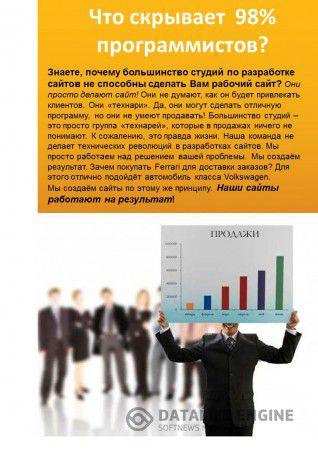 Коммерческое предложение - создание продающих сайтов