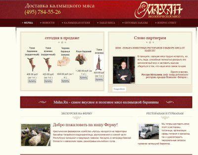 Мясная лавка МАХАН - Экологическое мясо