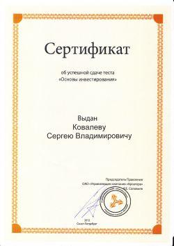 Сертификат от УКАрсагера - Сергей Ковалев