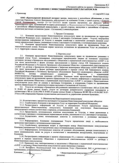 Договор на оказание услуг ИК - Серей Ковалев