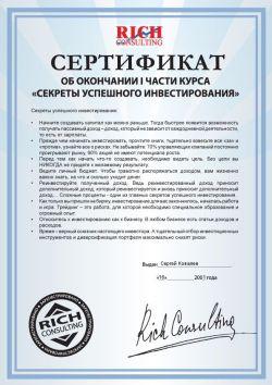 Сертификат от ООО РИЧ Консалтинг - Сергей Ковалев