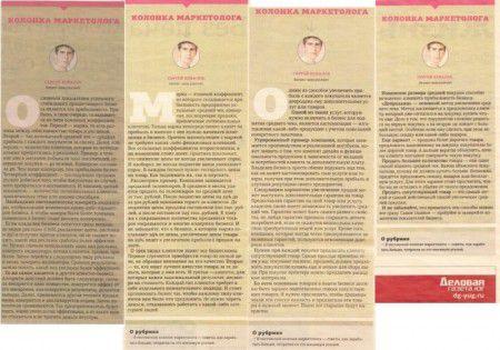 Автор статей в Деловая Газета.Юг - Сергей Ковалев