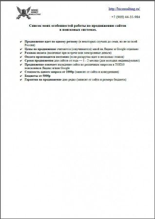 Чеклист (Checklist) моих SEO услуг по продвижению сайтов