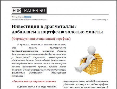 Моя 4 статья в журнале Fortrader.ru