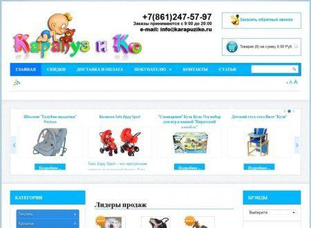 Карапуз и Ко - Интернет магазин товаров для детей