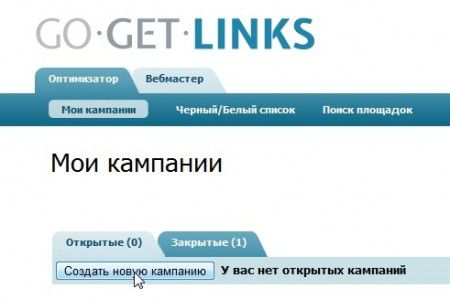 Как продвигать сайт на GoGetLinks