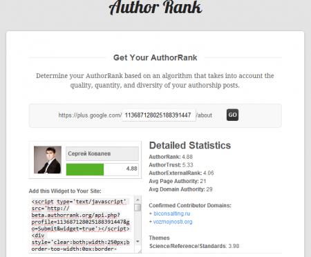 Author Rank от Google - Сергей Ковалев