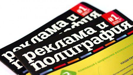 Печатная полиграфия: буклеты, листовки, визитки и проспекты