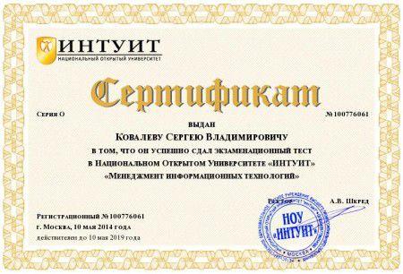 Сертификат «Менеджмент информационных технологий»