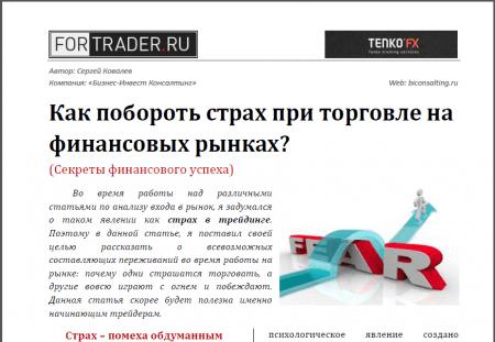 Как побороть страх при торговле на финансовых рынках?