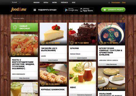 Мой клиент - кулинарный сайт Food&Me