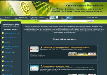 Бесплатный каталог сайтов ManyWeb.ru