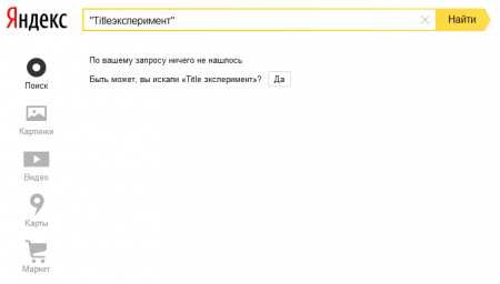 Alt и Title эксперимент для Яндекс и Google