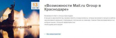 Бесплатная конференция Mail.ru Group в Краснодаре
