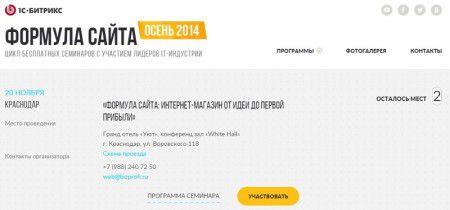 Конференция «Формула сайта: Интернет-магазин от идеи до первой прибыли»