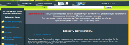 Как получить трастовую открытую ссылку с сайта manyweb.ru
