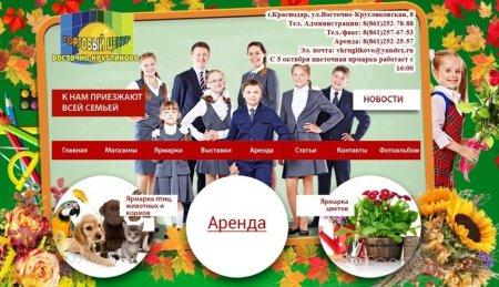 Торговый центр Восточно Кругликово. Продвижение сайта.