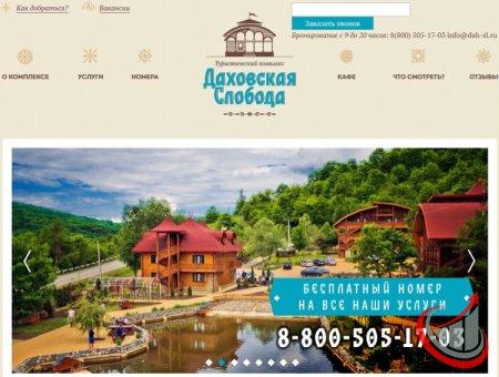 Даховская слобода - туристический комплес