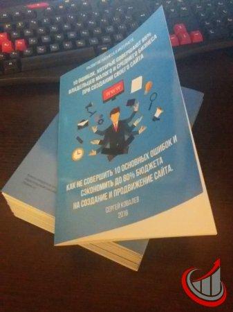 Первая изданная книга - Развитие бизнеса в Интернете