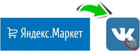 Автоматическая загрузка товаров в группу ВКонтакте
