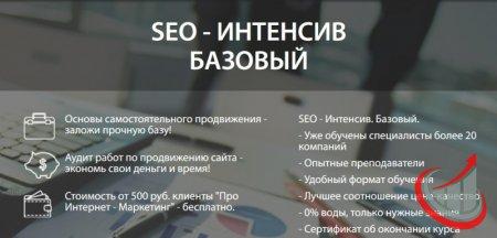 Запись вебинара - основы продвижения и создания сайтов