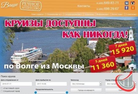 Мой клиент - агентство речных круизов rech-agent.ru