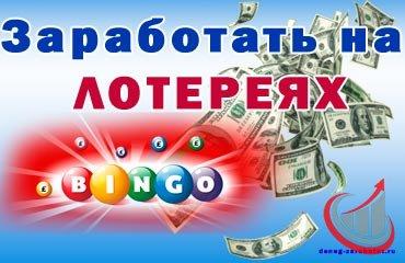 Как выиграть в бесплатной лотерее?