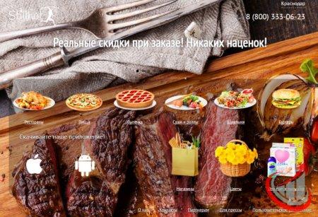 «StillHot.ru» - сервис доставки