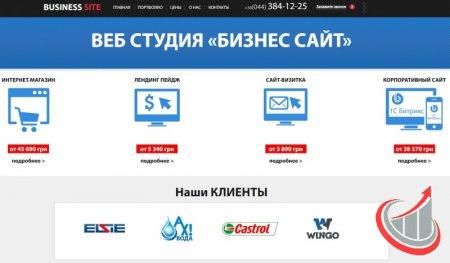 Создание бизнес сайтов в Украине