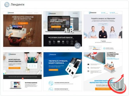 Партнерская программа lpgenerator.ru - Статистика