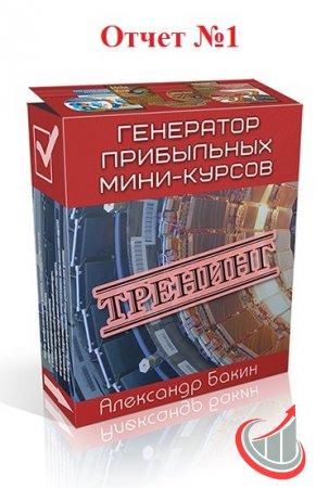 Отчет по Д/З №1 - генератор прибыльных мини курсов