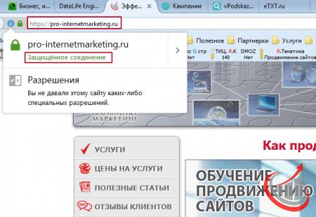Сайт «про Интернет-Маркетинг» переехал на протокол https