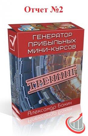 Отчет по Д/З №2 - генератор прибыльных мини курсов