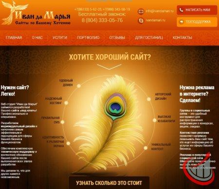 Анапская веб-студия «Иван да Марья»