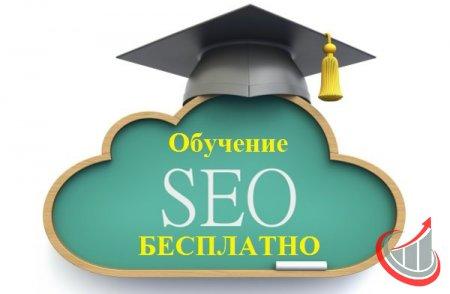 Бесплатное индивидуальное обучение продвижению сайтов