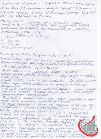 Бесплатное обучение Елены a-mizon.ru. Урок №1