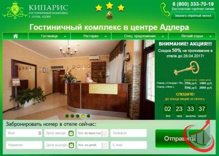 Гостиничный комплекс «Кипарис» - новый постоянный клиент