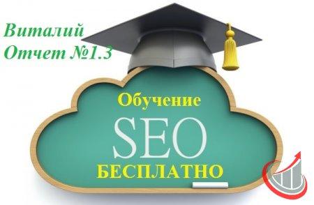 Бесплатное обучение Виталия - Семантическое ядро и контент