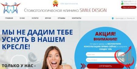 Smile Design - мой дорогой клиент