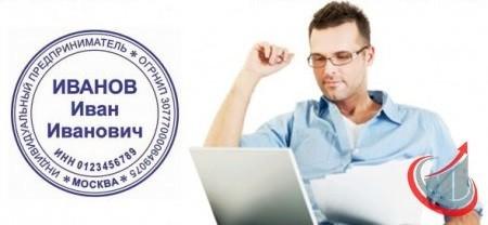 Как открыть ИП - пошаговая регистрация предпринимателя