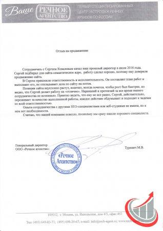 Отзыв от клиента - Московское «Речное Агентство»