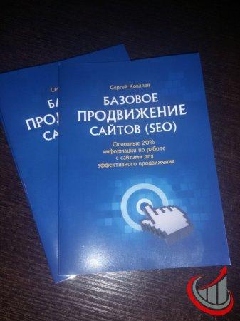 Книга «Базовое продвижение сайтов (SEO)»