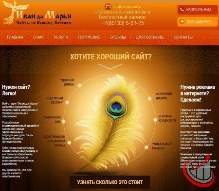 Партнер «Иван да Марья» - специалист по созданию сайтов