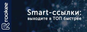 Smart-ссылки в сервисе Rookee - отстой