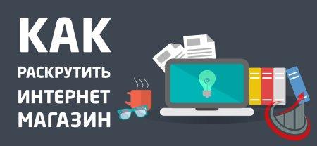 Как раскрутить интернет магазин - платные и бесплатные способы
