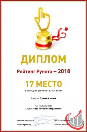 17 место в Рейтинге SEO компаний по России в Туризме