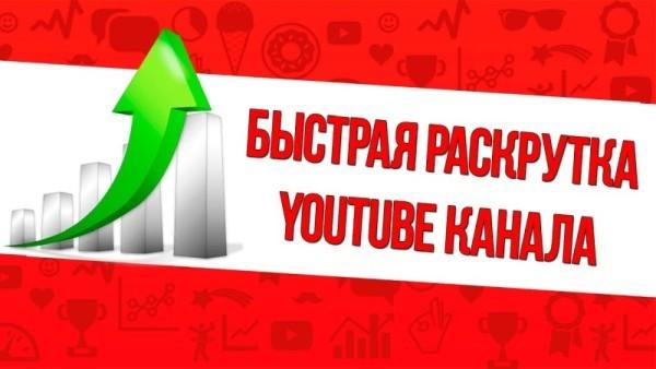 Как раскрутить канал на Ютуб