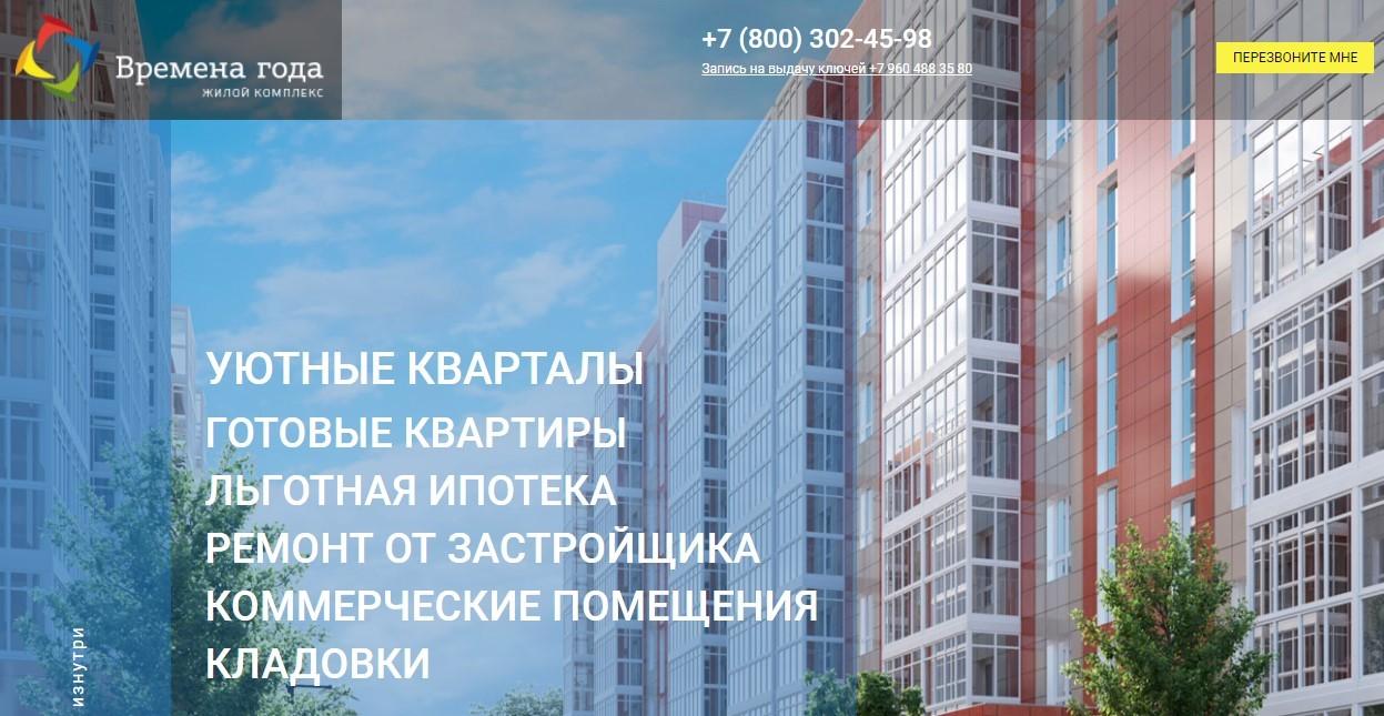 """Клиент - жилой комплекс """"Времена года"""""""