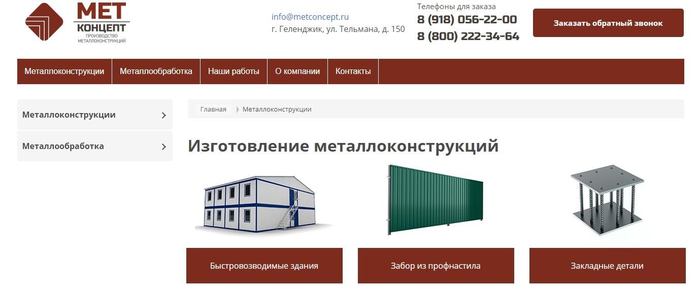 """Клиент - """"Метконцепт"""" Производство металлоконструкций"""